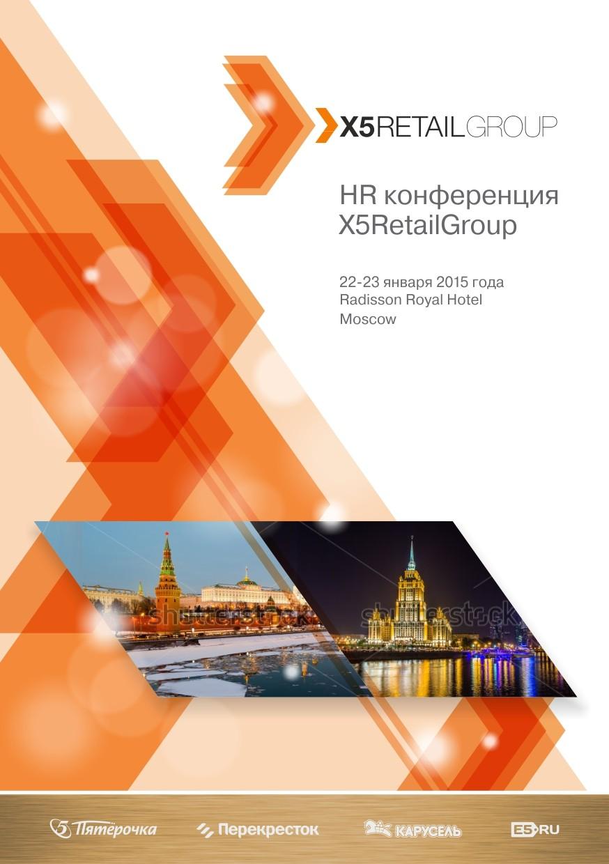 HR конференция X5 Retail Group